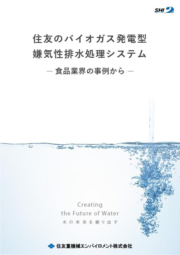 住友のバイオガス発電型嫌気性廃水処理システム(食品業界の事例から)表紙