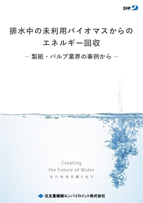 排水中の未利用バイオマスからのエネルギー回収(製紙・パルプ業界の事例から)表紙