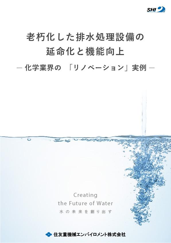 老朽化した廃水処理設備の延命化と機能向上(化学業界の「リノベーション」実例)表紙