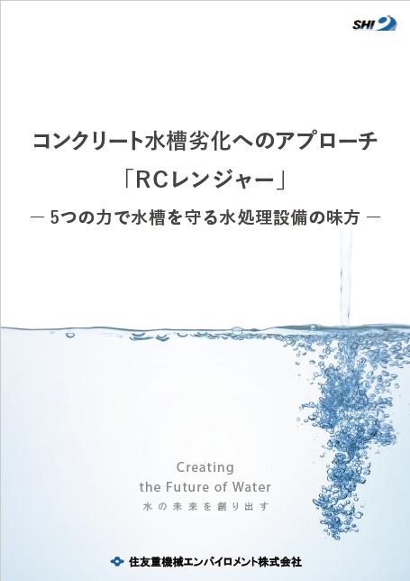 コンクリート水槽劣化へのアプローチ「RCレンジャー」