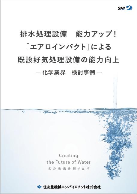 排水処理設備 能力アップ!「エアロインパクト」による既設好気処理設備の能力向上